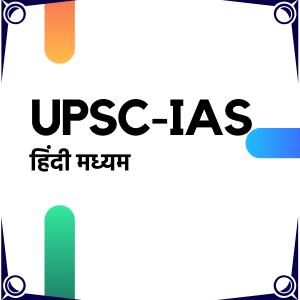 UPSC Hindi