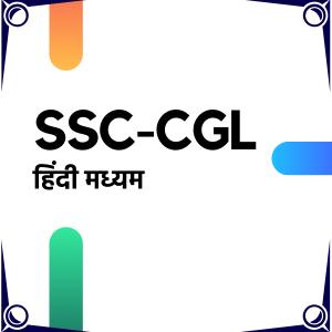 SSC CGL Hindi