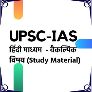 UPSC Hindi Optional